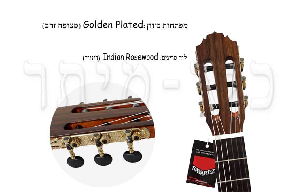 גיטרה קלאסית ROZANEZ ELSAM-AC -מפתחות כיוון מצופים זהב