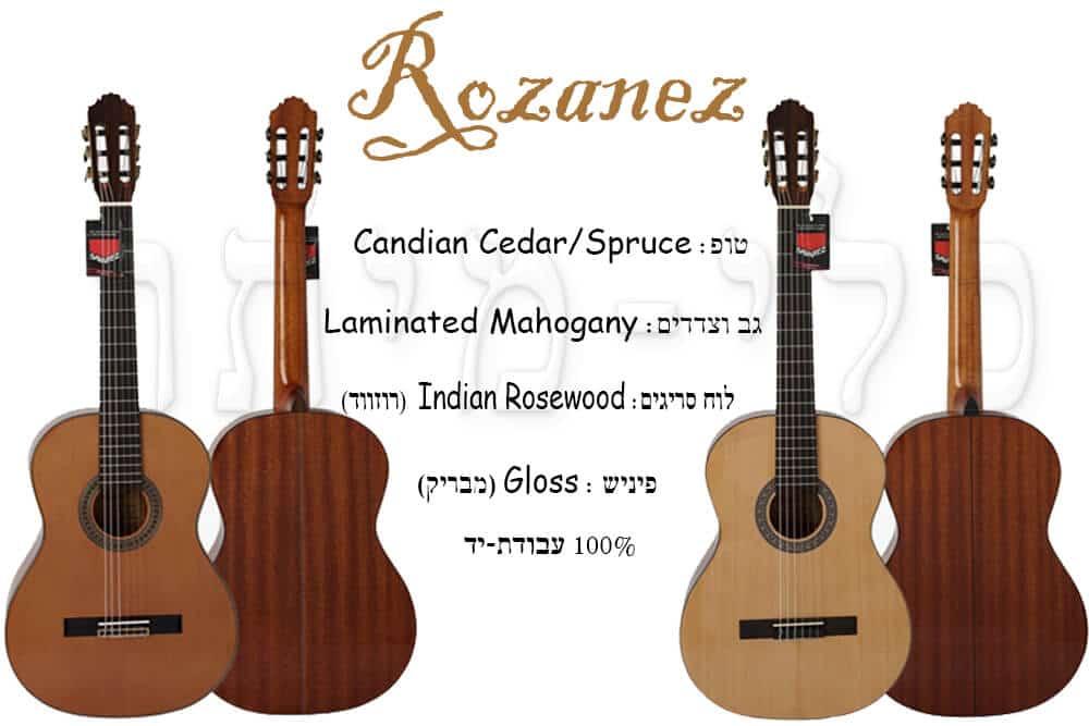 גיטרה קלאסית ROZANEZ ELSAM-AC -סוגי העצים של הגיטרה קדימה ואחורה