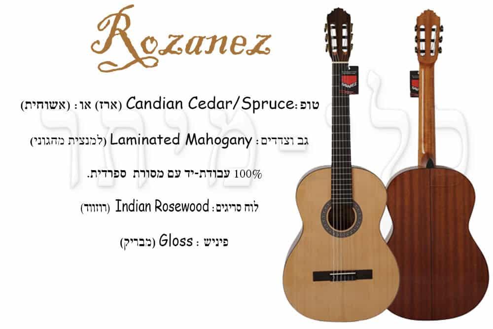 גיטרה קלאסית ROZANEZ ELSAM-AC - סוג העצים של הגיטרה