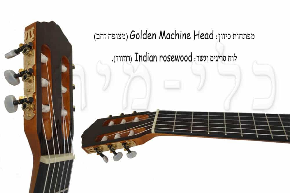 גיטרה ספרדית - Granadinas - מפתחות כיוון