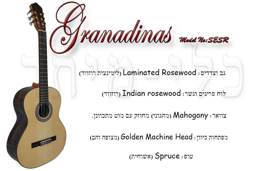 גיטרה קלאסית - Granadinas תפריט הגיטרה
