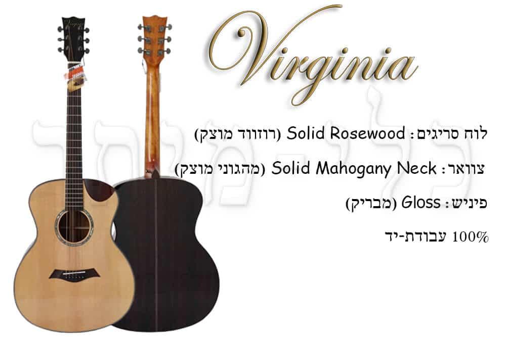 גיטרה אקוסטית מוגברת Virginia