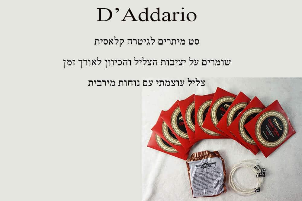 מיתרים לגיטרה קלאסית-D'Addario