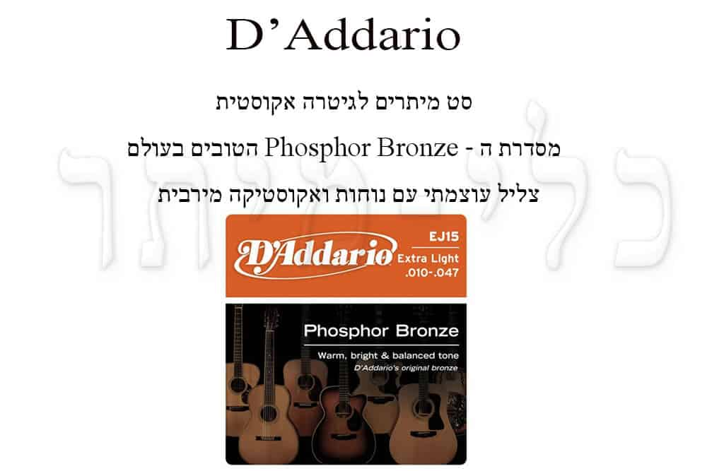 סט מיתרים לגיטרה אקוסטית- D'Addrio- EJ15