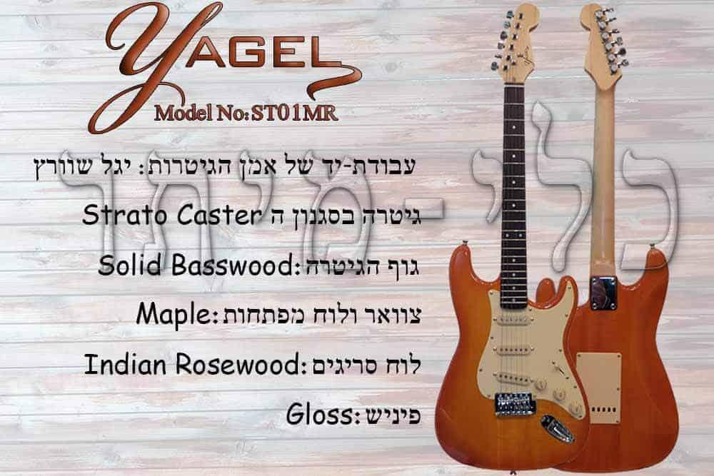 גיטרה חשמלית Yagel ST01R - חלקי הגיטרה