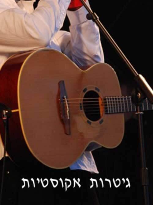גיטרות אקוסטיות- כלי מיתר