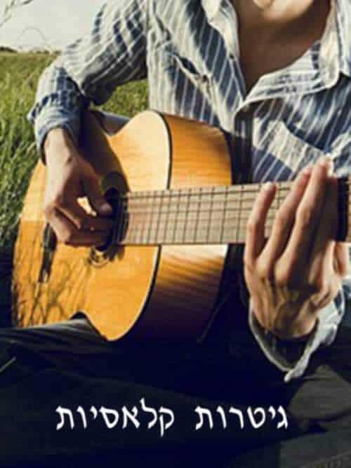 כלי-מיתר מחלקת גיטרות קלאסיות