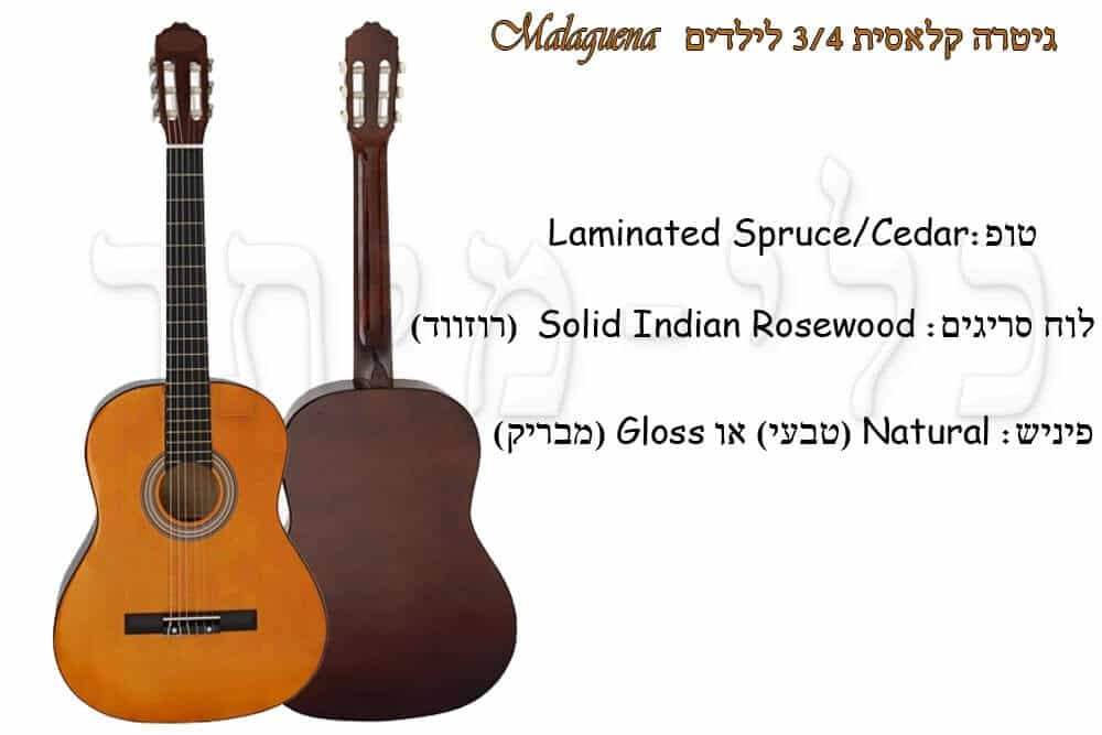 גיטרה קלאסית 3/4 - סוג העצים
