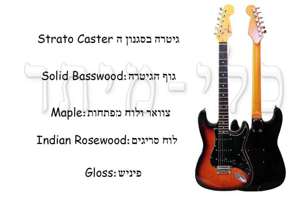 גיטרה חשמלית - יגל ST03 - חלקי הגיטרה